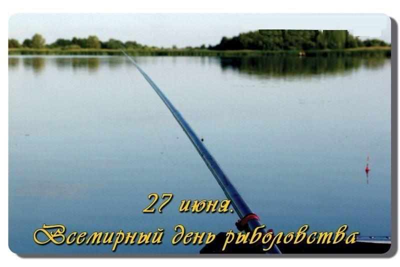 Какого числа день рыболовства - 27 июня