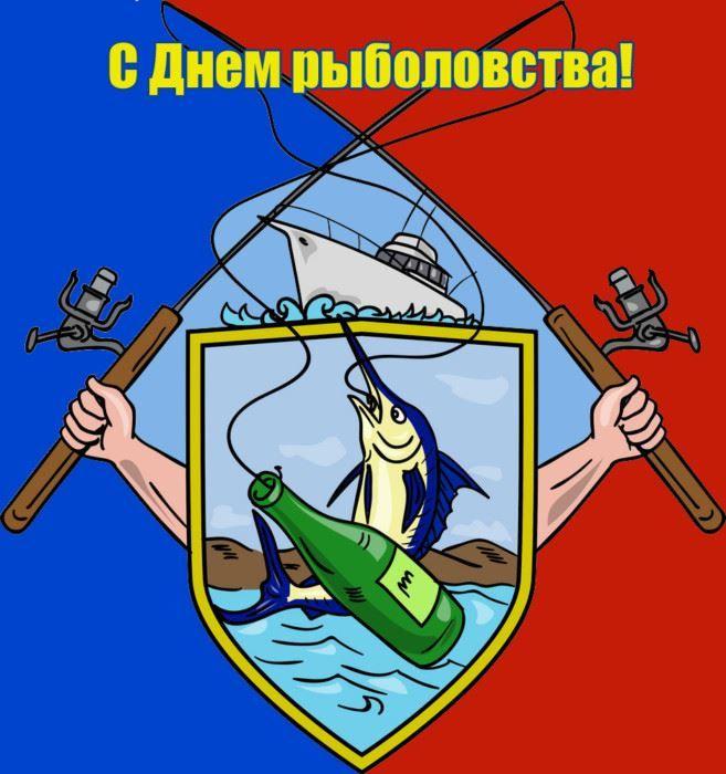 Скачать прикольную картинку с днем рыболовства, бесплатно