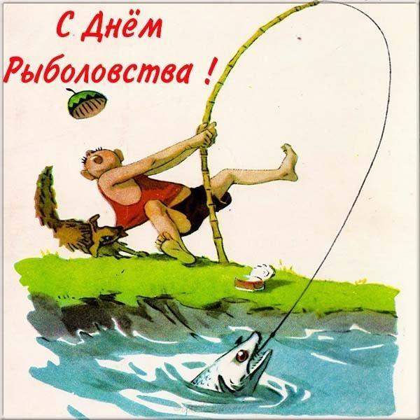 День рыболовства 2021 года - 27 июня