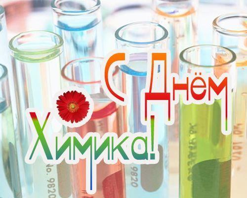 Картинка С Днем химика бесплатно