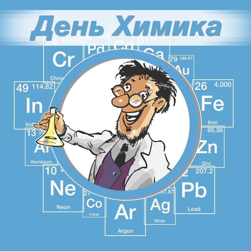 С профессиональным праздником С Днем химика