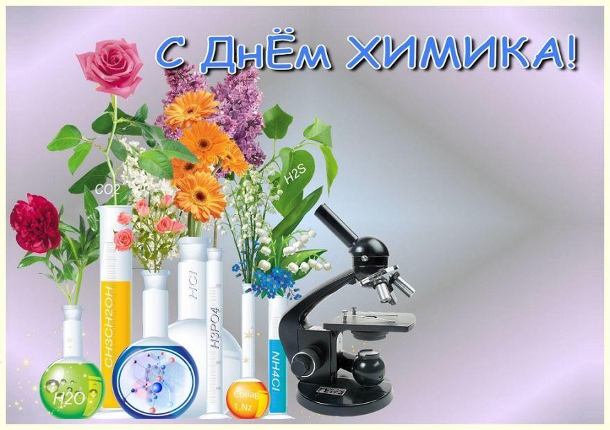 Открытка с праздником С Днем химика