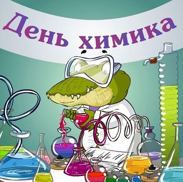 Прикольная картинка с праздником С Днем химика