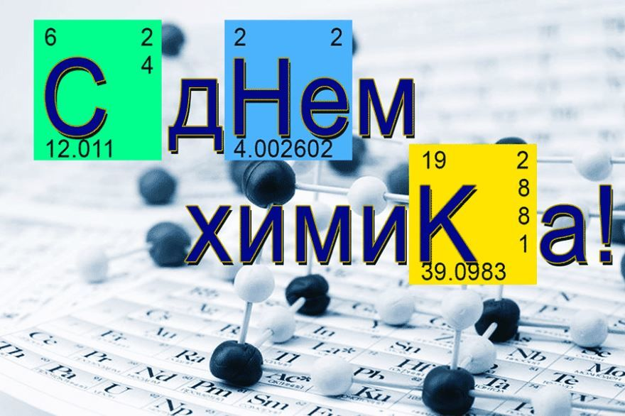 Праздник День химика