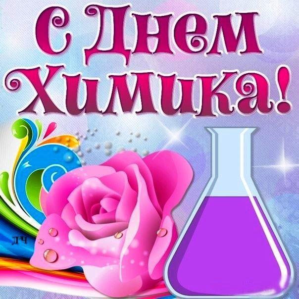 Красивая открытка С Днем химика