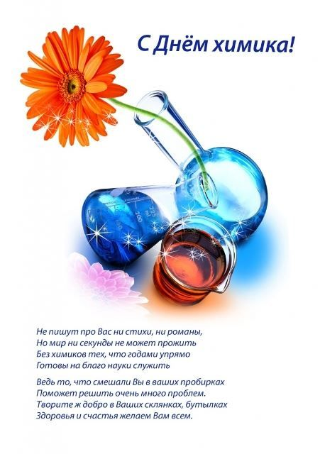 Поздравление С Днем химика, стихи