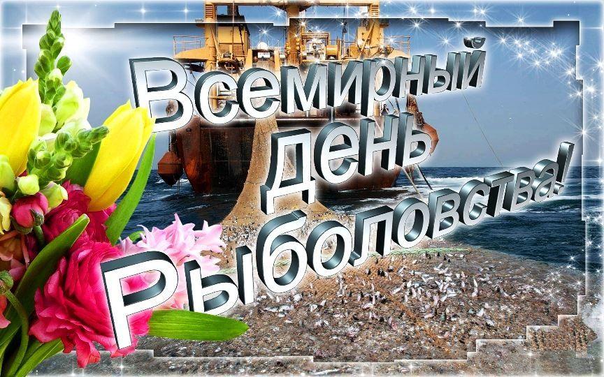 Всемирный день рыболовства - 27 июня, открытки