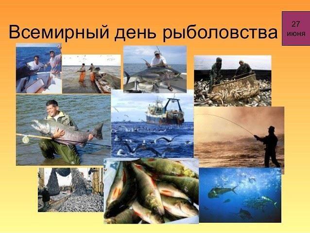 Фото - всемирный день рыболовства