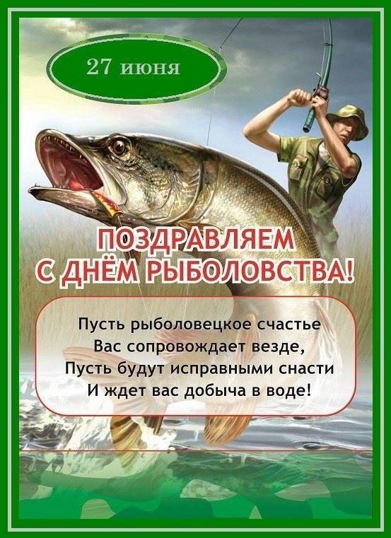 Всемирный день рыболовства, поздравления