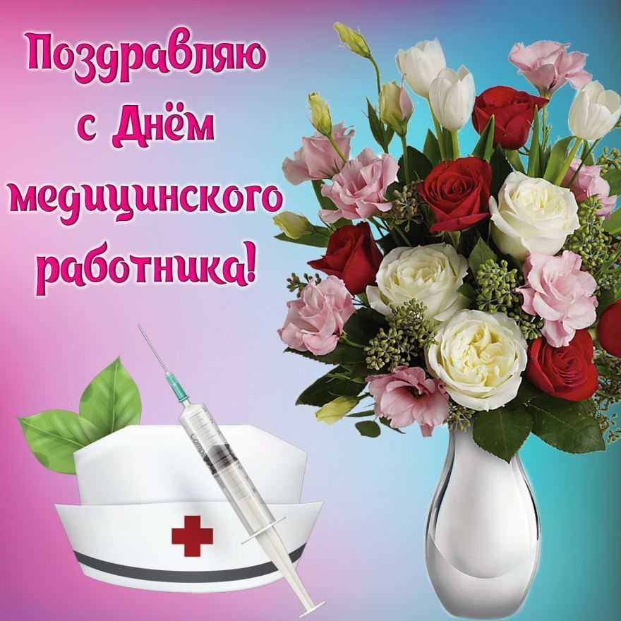 Красивые открытки с днем медицинского работника