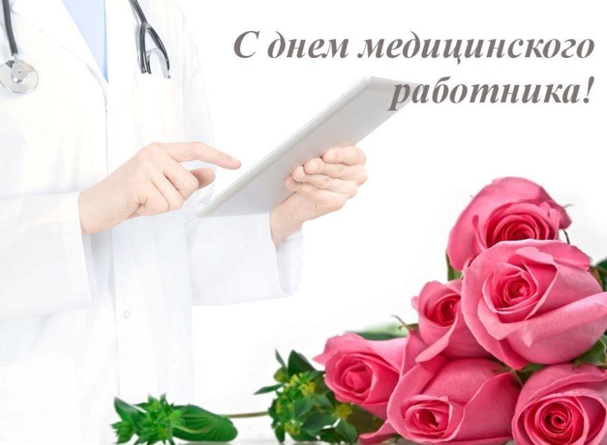 Открытки с днем медицинского работника, прикольные, короткие