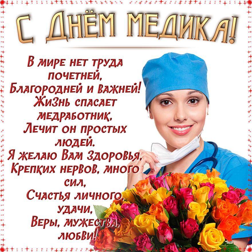 Открытки с днем медицинского работника с поздравлением