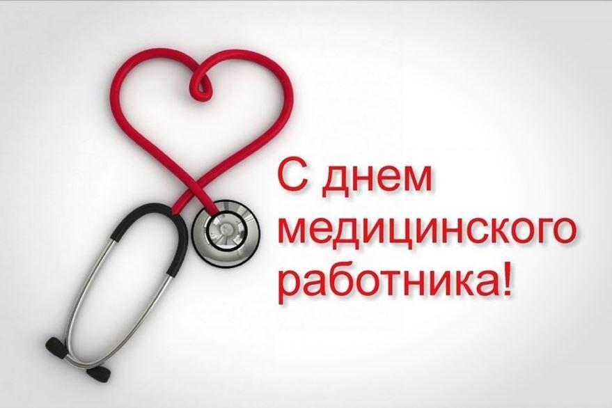 Поздравления с днем медицинского работника, открытка