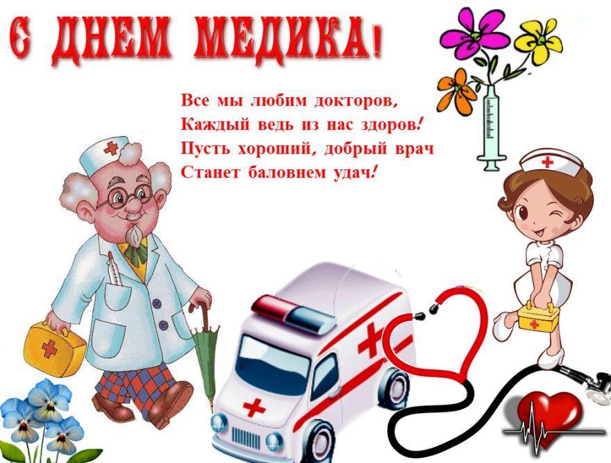 Скачать прикольные поздравления с днем медицинского работника, в стихах