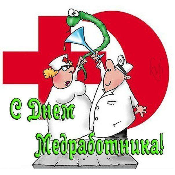 Скачать поздравление с днем медицинского работника, прикольная картинка