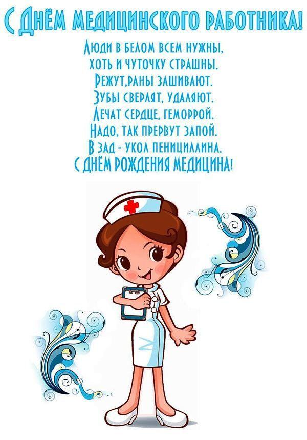 Открытка день медицинского работника в 2021 году, скачать бесплатно