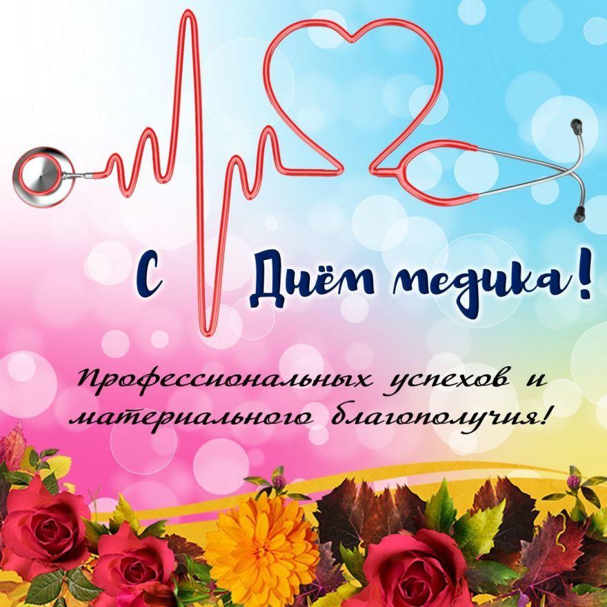 Скачать открытку с днем медицинского работника