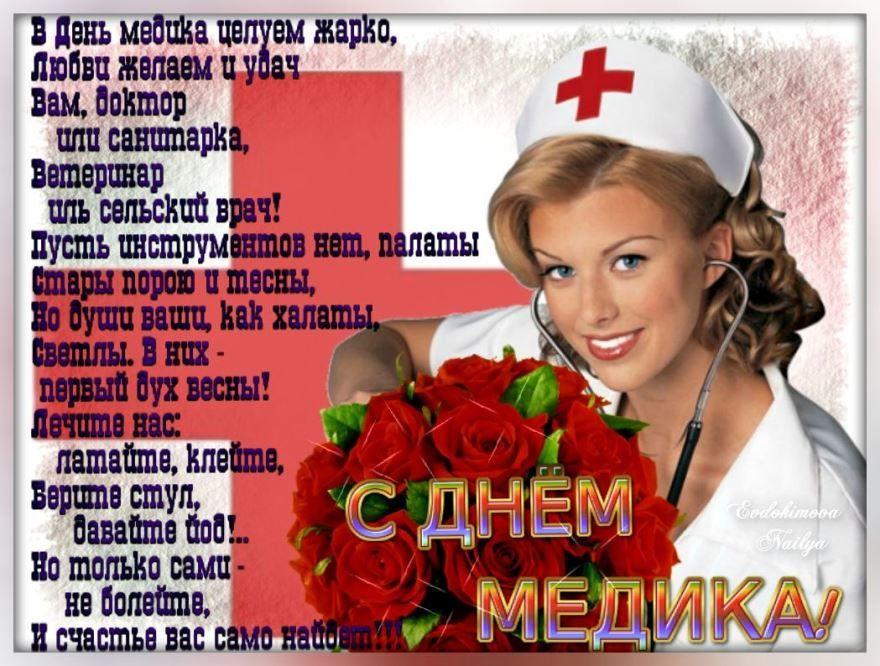 Скачать прикольное поздравление с днем медицинского работника