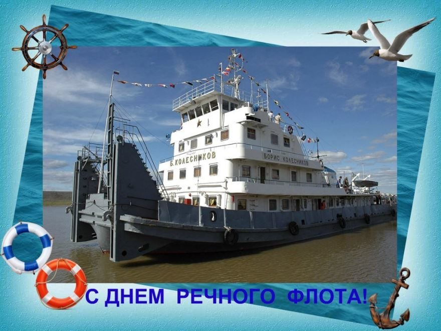 Открытка С Днем работников морского и речного флота
