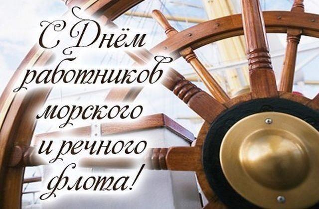 Скачать бесплатно красивую картинку С Днем работников морского и речного флота