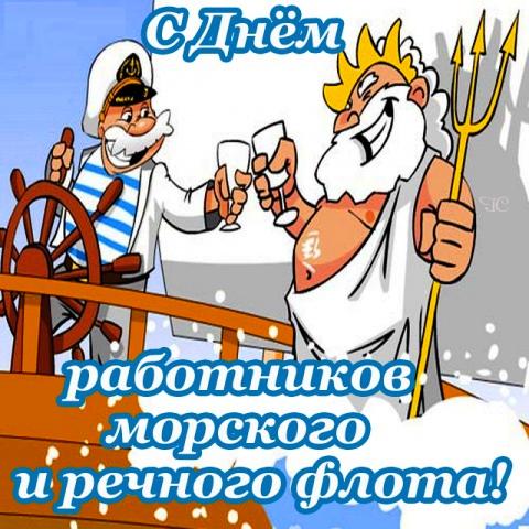 День работников морского и речного флота картинка
