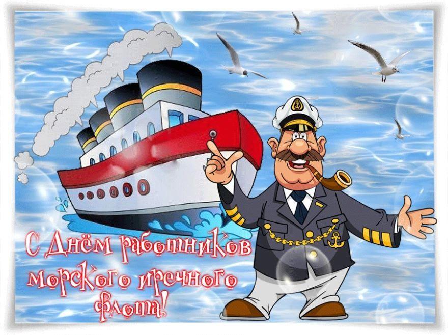 Прикольная картинка С Днем работников морского и речного флота