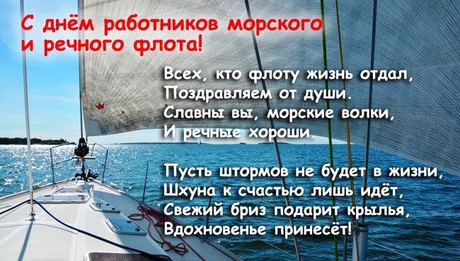 Поздравление с профессиональным праздником С Днем работников морского и речного флота
