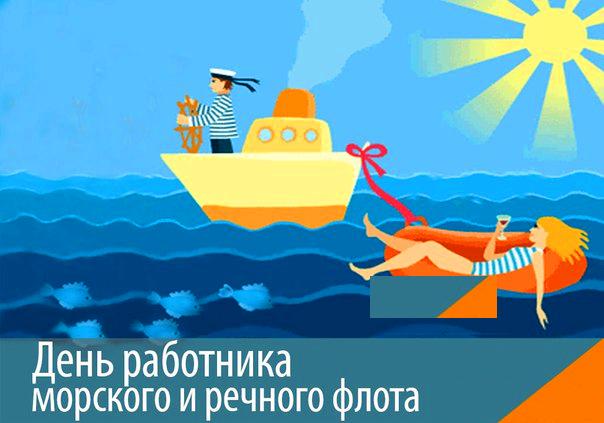 Картинка День работников морского и речного флота