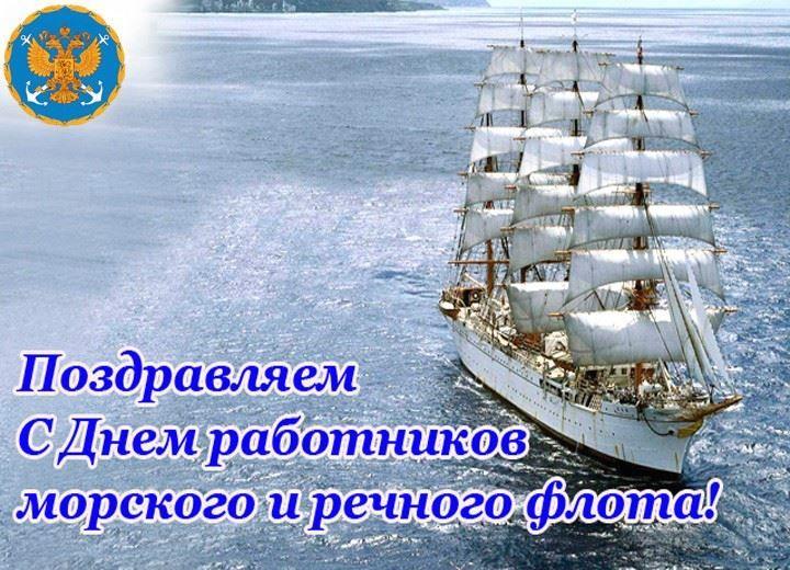 С Днем работников морского и речного флота открытка