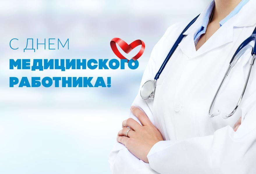 День медицинского работника 2020 года какого числа?