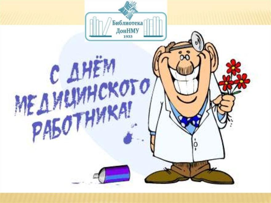 Скачать прикольные поздравления с днем медицинского работника, картинки
