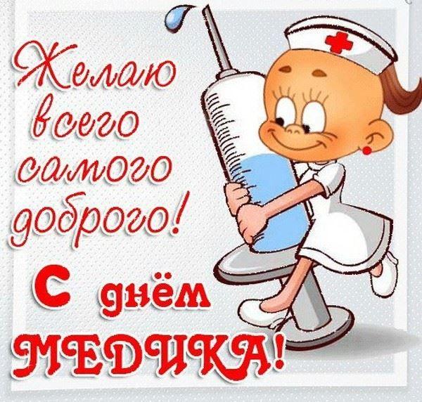 Поздравления с днем медицинского работника, прикольные открытки
