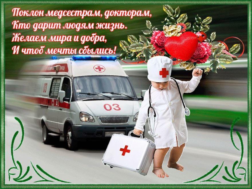 День медицинского работника какого числа в России - 16 июня