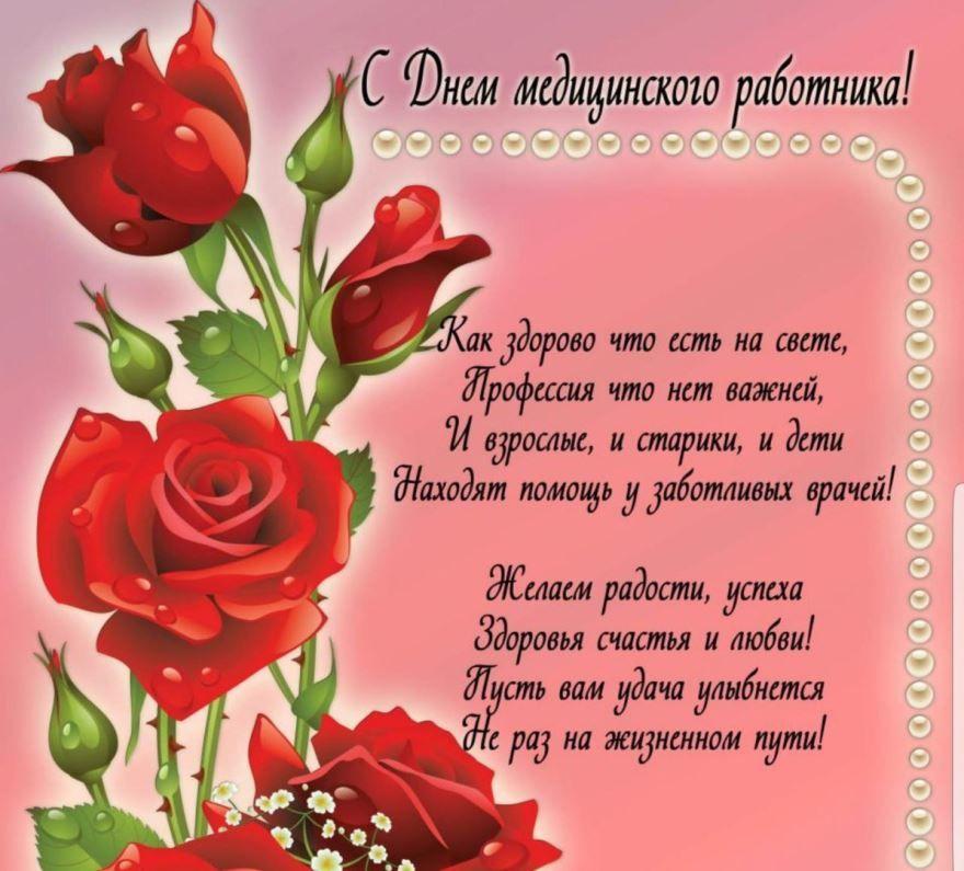 Поздравление с днем медицинского работника в 2019 году, в России, в стихах