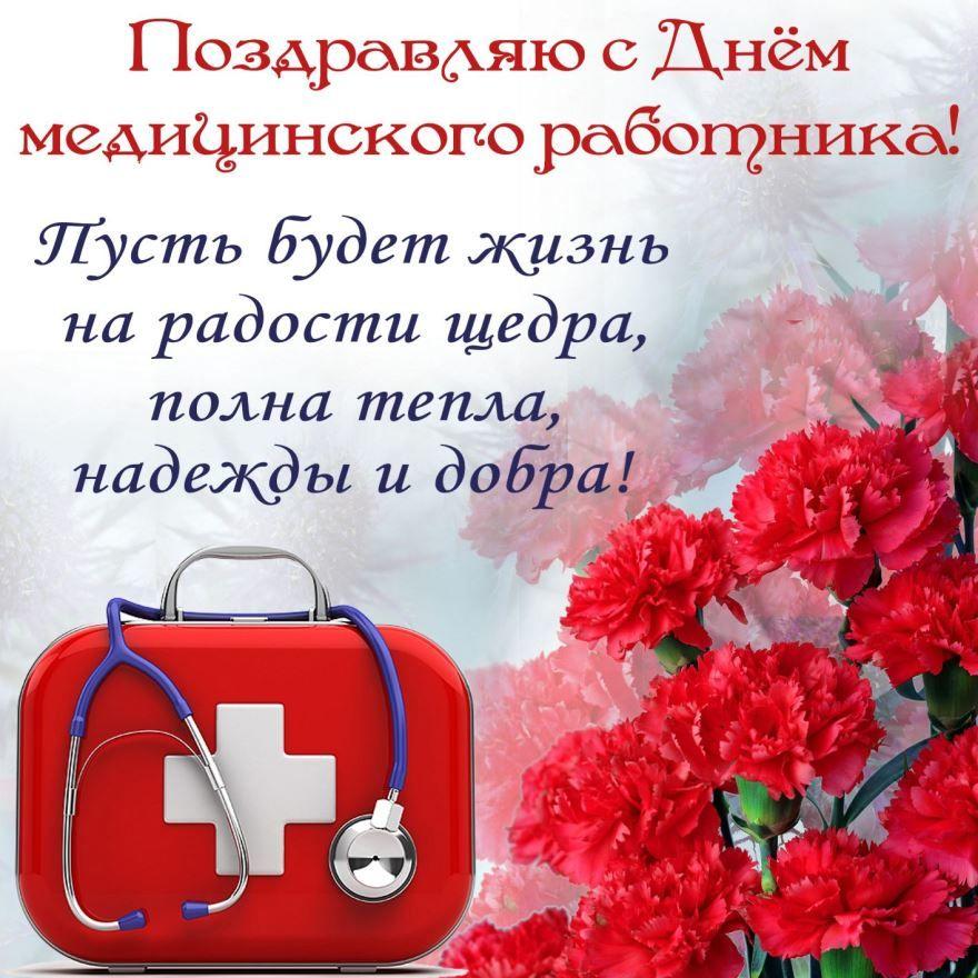 Скачать красивое поздравление с днем медицинского работника