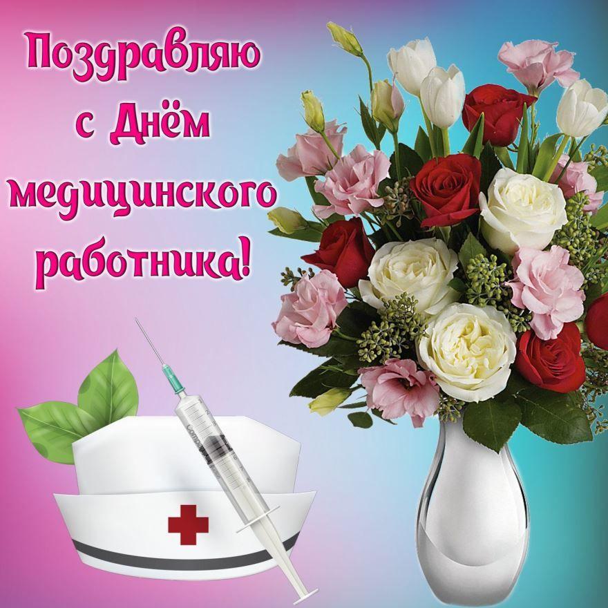 Скачать бесплатно красивую открытку с днем медицинского работника