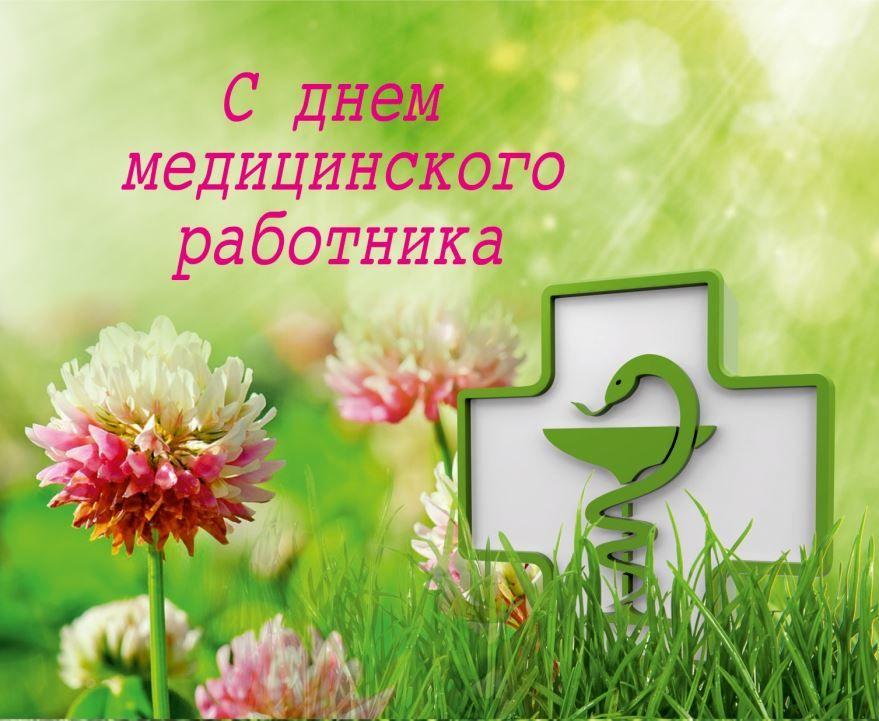 Скачать бесплатно с днем медицинского работника, красивую открытку