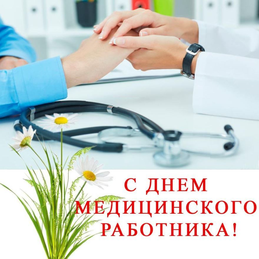 С днем медицинского работника картинка бесплатно