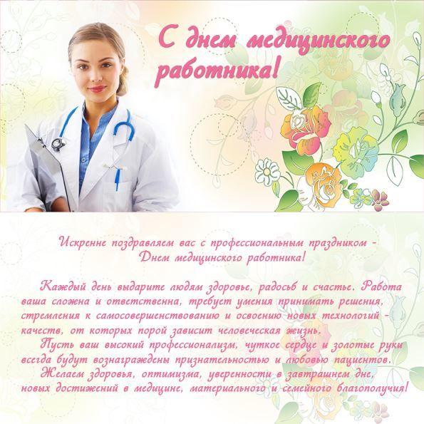С днем медицинского работника, в прозе поздравления