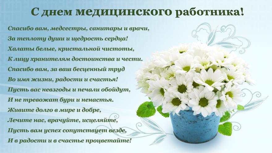День медицинского работника поздравления в прозе, открытки