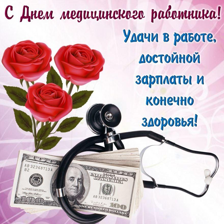 Поздравление коллеге с днем медицинского работника, открытка