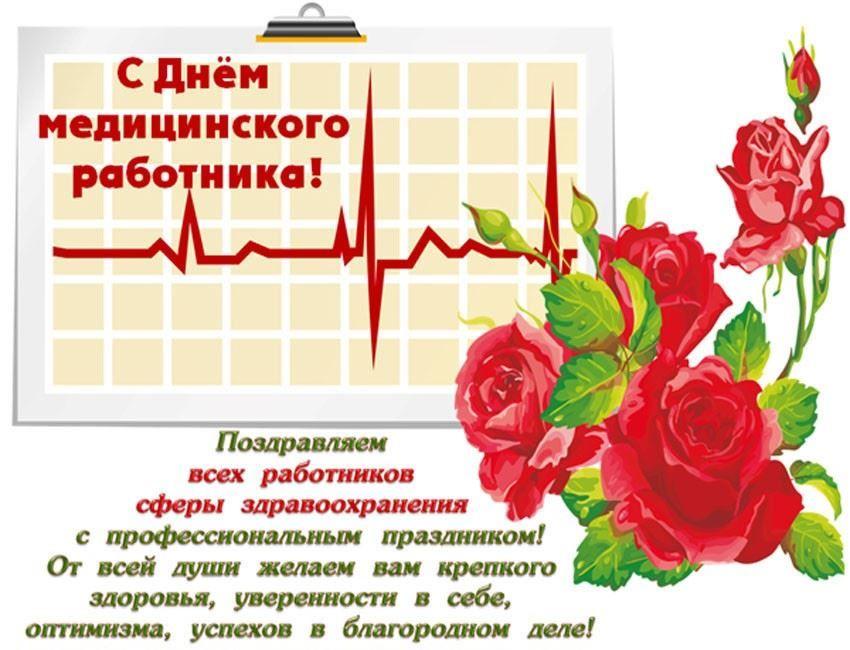 Красивое поздравление с днем медицинского работника