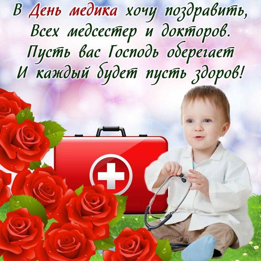 Прикольная, красивая открытка поздравление с днем медицинского работника