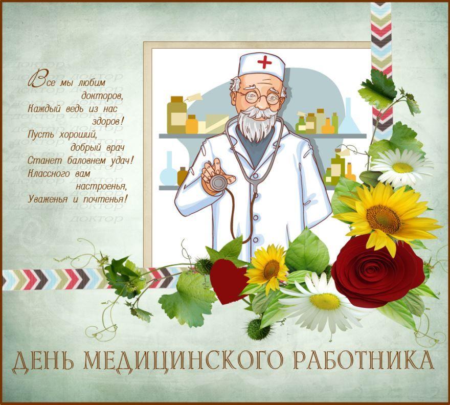 Картинка с днем медицинского работника, с поздравлением