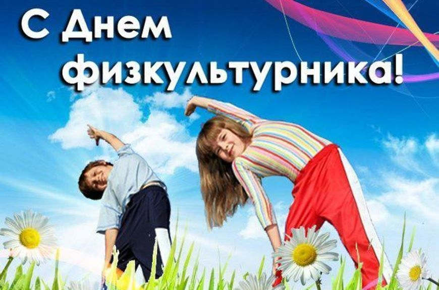 Поздравление с праздником С Днем физкультурника