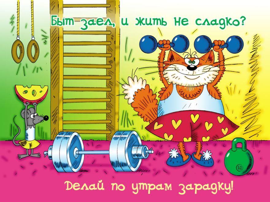 Прикольная картинка С Днем физкультурника