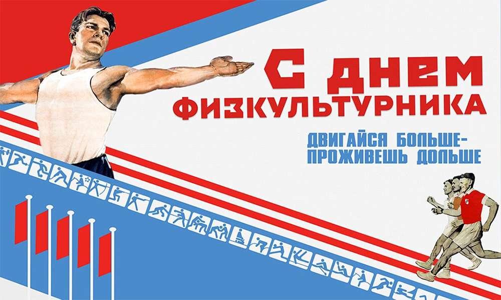 Поздравление С Днем физкультурника открытка
