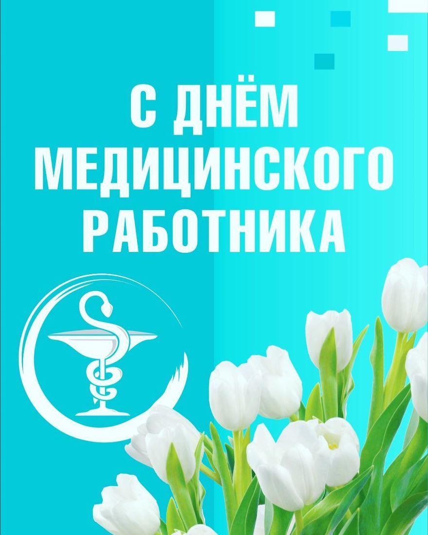 Красивые открытки с днем медицинского работника, бесплатно