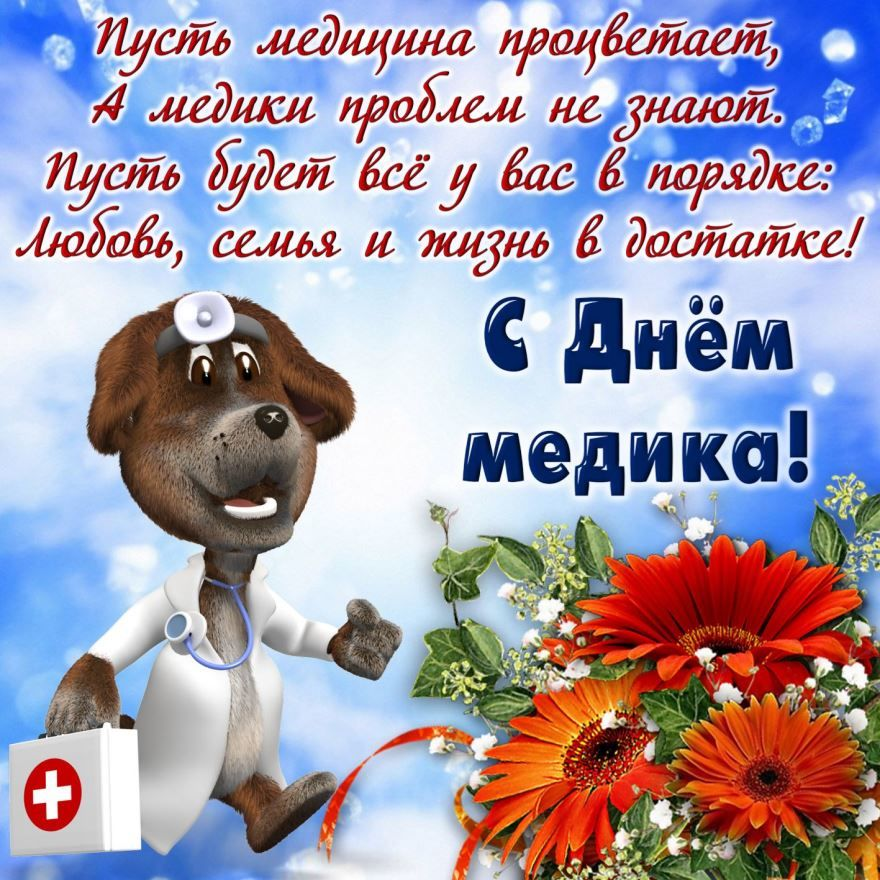 Поздравление с днем медицинского работника, стихи красивые, короткие