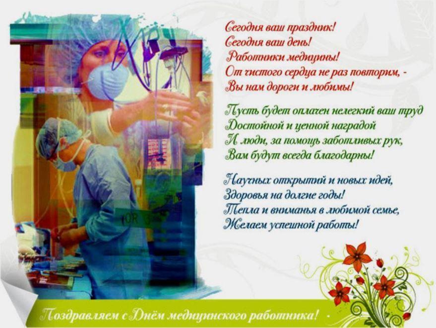 День медицинского работника стихи, поздравления